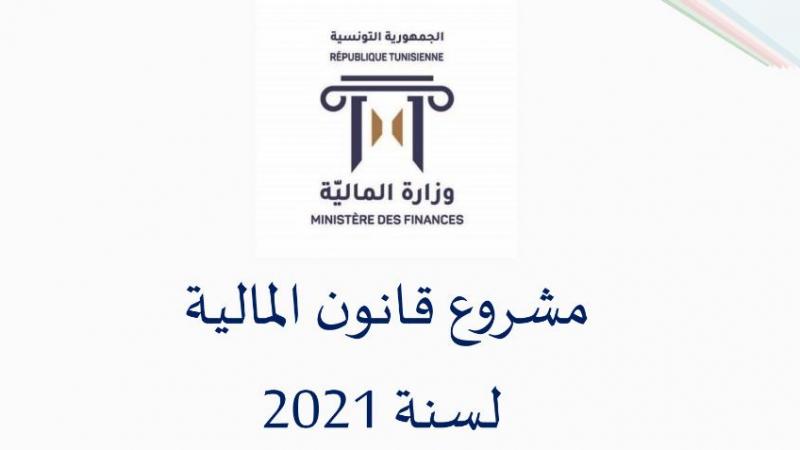 مشروع قانون المالية 2021: توحيد نسبة الضريبة على الشركات