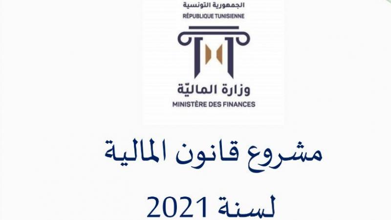 النصّ الكامل لمشروع قانون المالية لسنة 2021