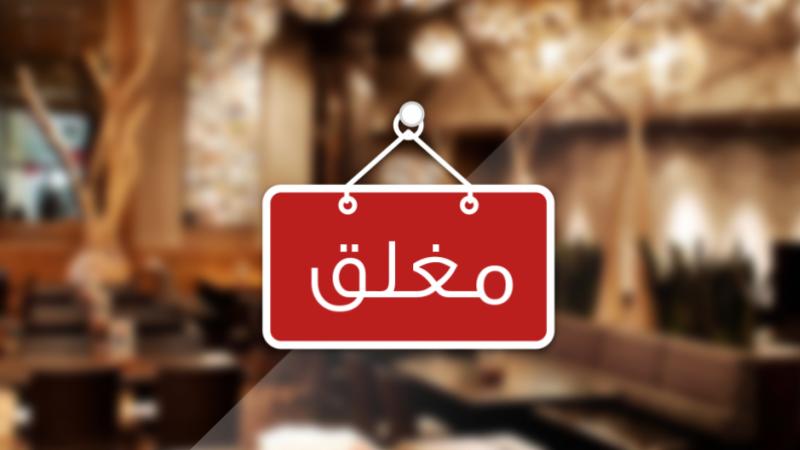 عمار: العديد من المؤسسات السياحية أُغلقت بسبب كورونا