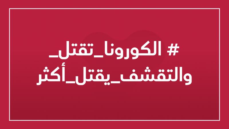 إطلاق حملة ''كورونا تقتل والتقشف يقتل أكثر''