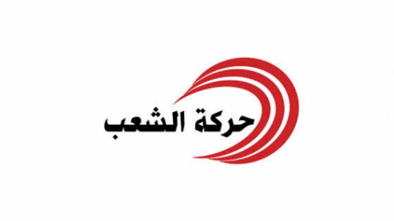 حركة الشعب تدعو المجلس الأعلى للقضاء للتدخل لإنقاذ القطاع من الفساد