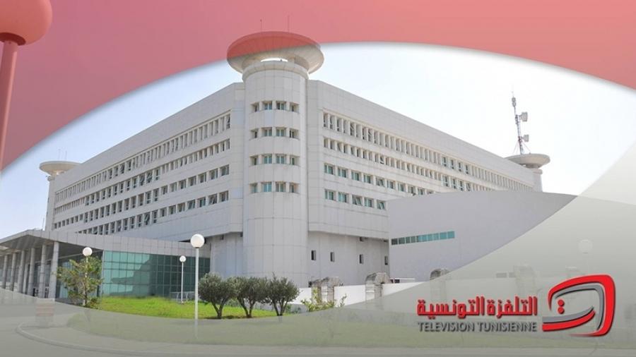 بعد محاولة القرصنة: بوابة التلفزة التونسية تعود للاشتغال