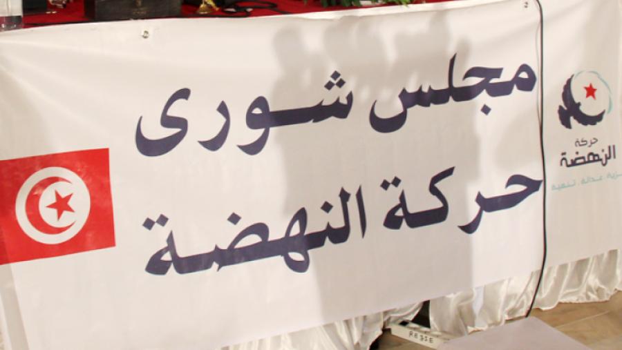 شورى النهضة تقيّم أداء الحكومة وينظر في موعد المؤتمر وتصريح سعيّد