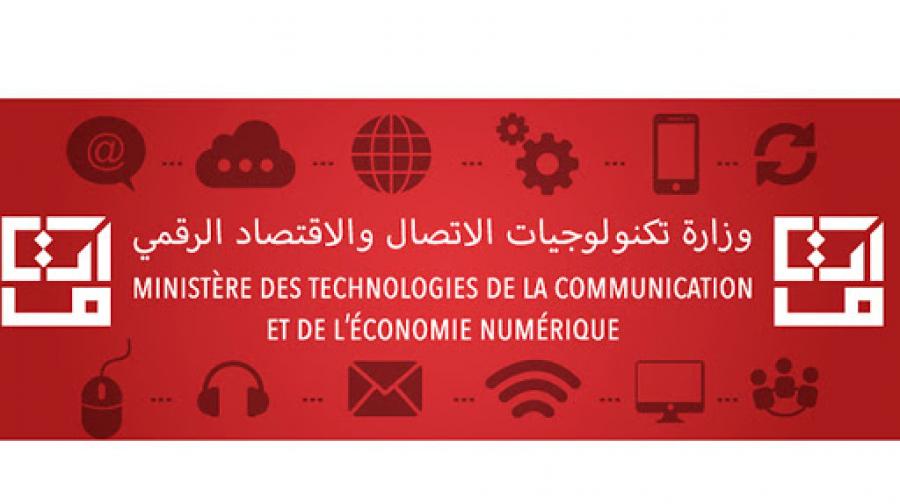 وزارة تكنولوجيات الاتصال: تعليق مباشرة العمل للأعوان باستثناء هؤلاء..