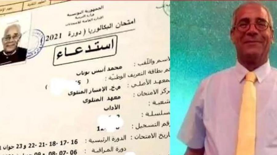 محمد أنيس بوناب أكبر مترشح في باكالوريا 2021