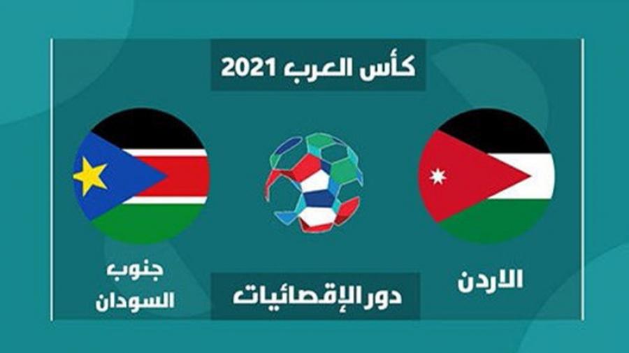 إلغاء مباراة الأردن وجنوب السودان في التصفيات المؤهلة لكأس العرب
