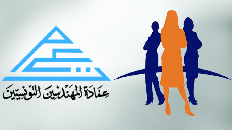 تونس تحتل ثاني أكبر نسبة في عدد المهندسات في العالم