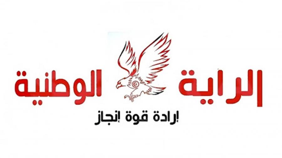 حركة الراية الوطنية تؤكد دعمها لتعديل الدستور
