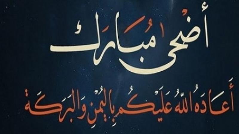 aid-al-idhha
