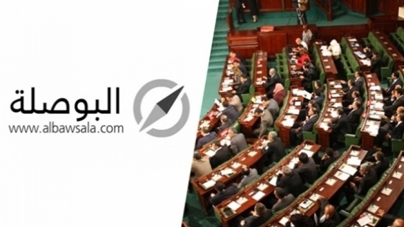 Al Bawsala-ARP