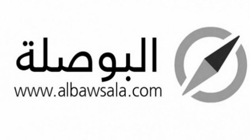 al-bawsla