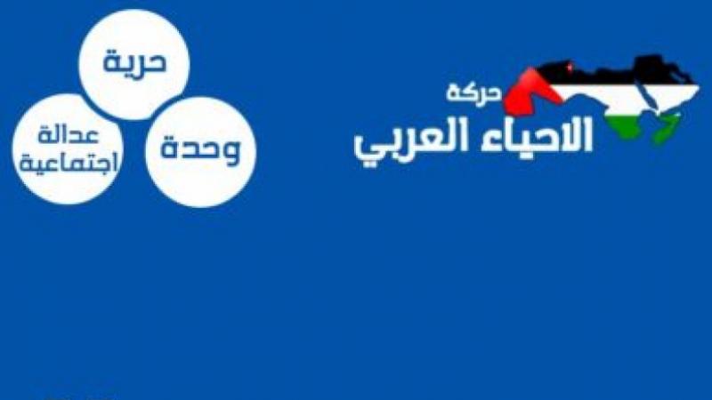 Al ihya al arabi