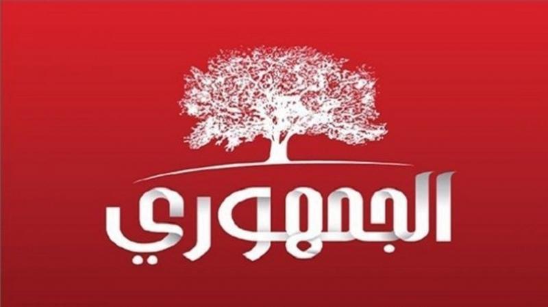 Al Jomhouri