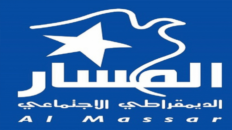 Al Massar