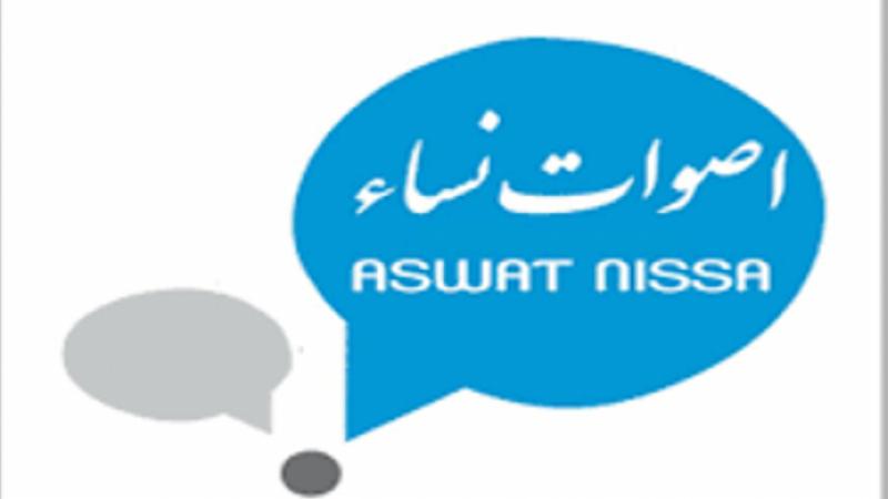 asswat nisaa