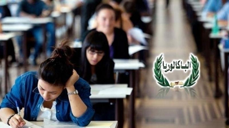 bac examen