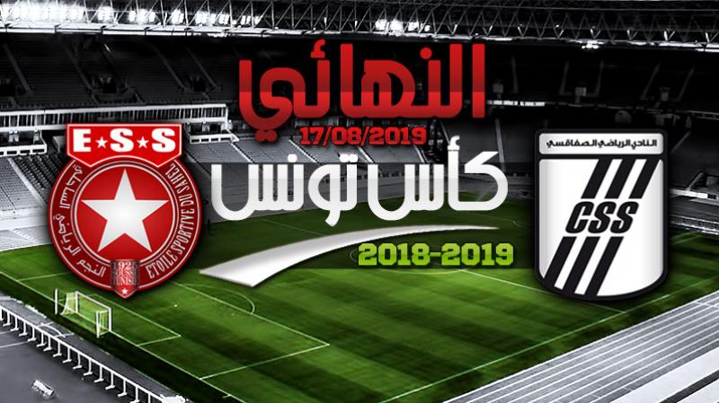 coupe de tunisie finale