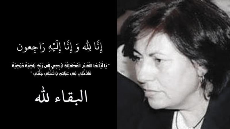 Décès de Saida Horchani Trifi, épouse de Mokhtar Trifi