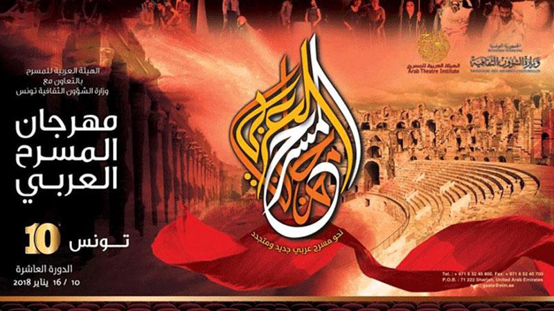 Démarrage du Festival de théâtre arabe à Tunis