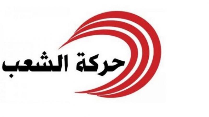 Echaâb