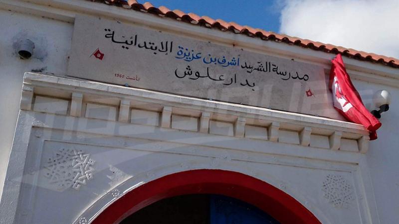 école-achref-ben-aziza