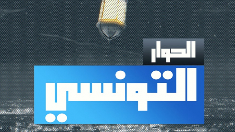 el-hiwar-ettounsi