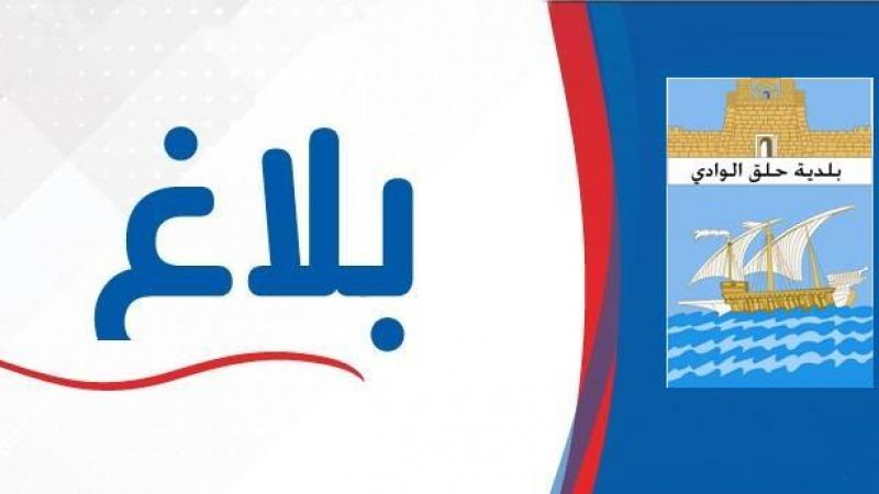 Fermeture d'une bloulangerie à l'Aouina: la municipalité réagit