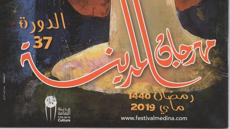 Festival de la Médina