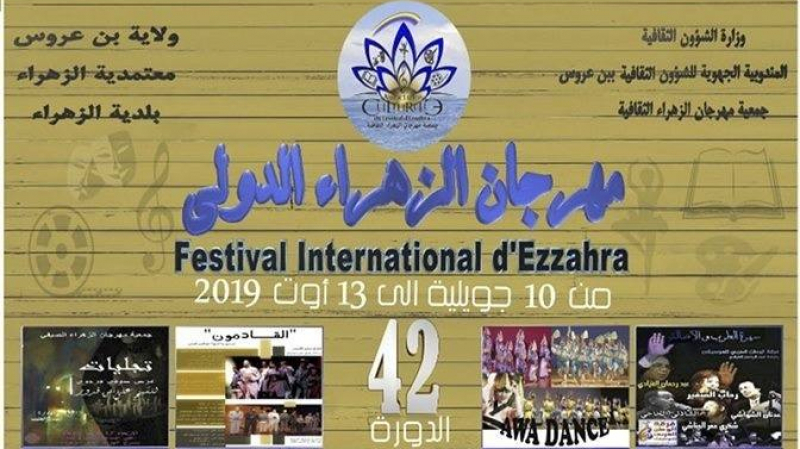 Festival international d'Ezzahra