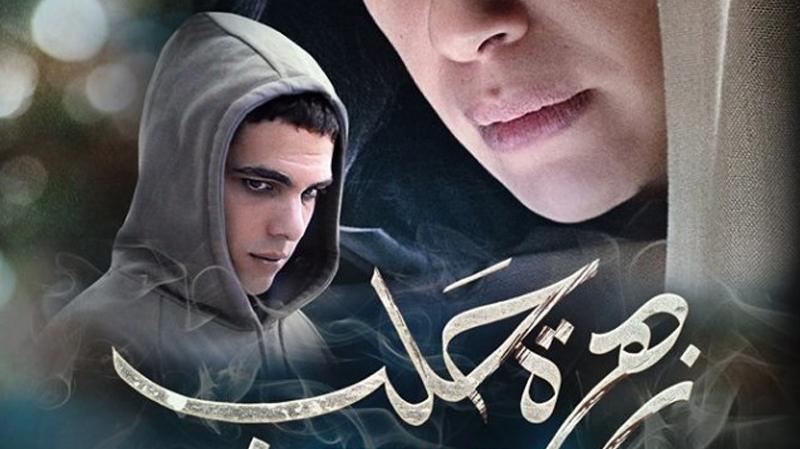 """""""Fleur d'Alep"""" de Ridha Behi nominé à l' 'Arab Film Awards' de 2018"""