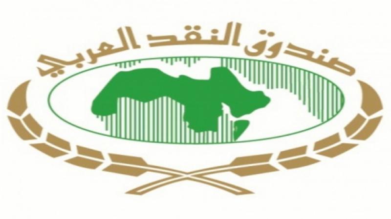 fonds-monétaire-arabe