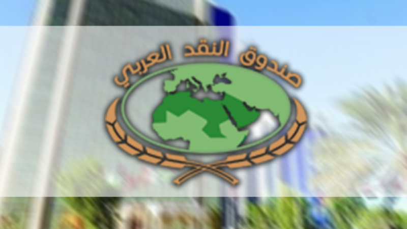Fonds Monétaire Arabe
