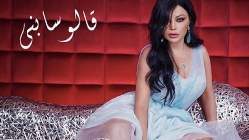 haifa wahbee