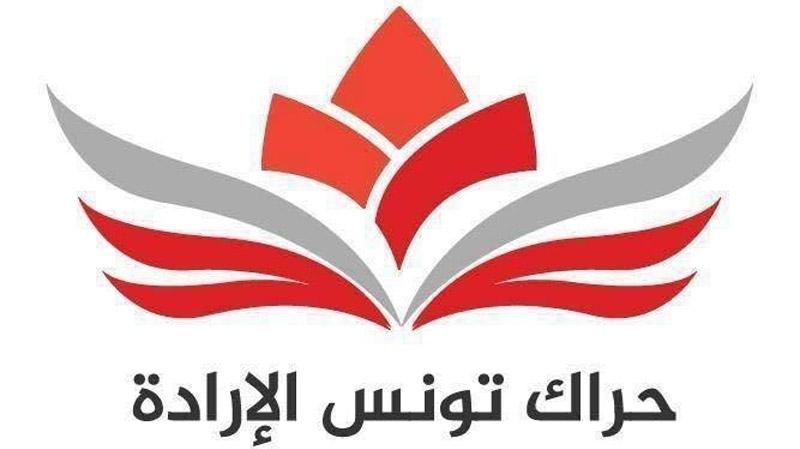 harak-tounes-al-irada