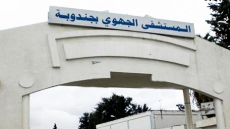 Hôpital régional de Jendouba