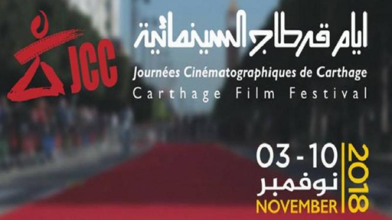 JCC 2018 : Liste complète des films en compétition officielle