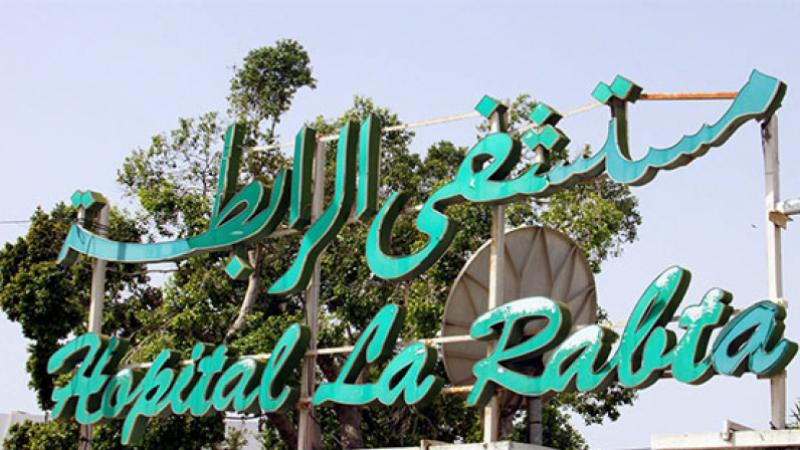 L'hôpital Rabta