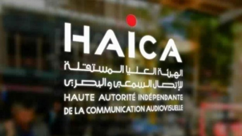 La HAICA adresse une lettre ouverte au chef du gouvernement