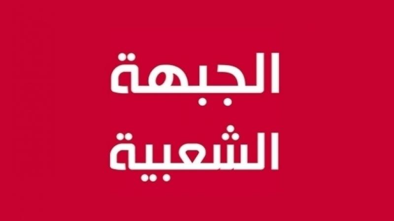 Le F.P appelle les Tunisiens à descendre dans la rue