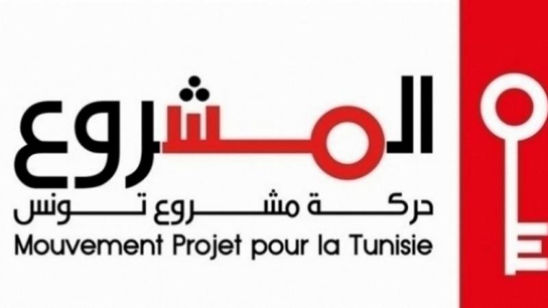 Le mouvement 'Projet pour la Tunisie' se retire du Pacte de Carthage