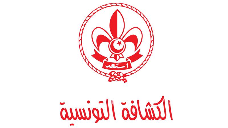 Les Scouts tunisiens annulent toutes leurs activités