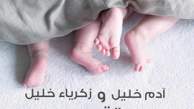 Nabil Karoui et sa femme sont les heureux parents de jumeaux