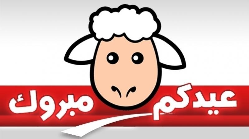 Officiel : Aid El Idha 1er septembre