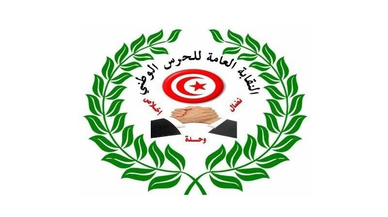 syndicat de la Garde nationale