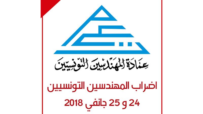 Syndicat National Des Ingénieurs Tunisiens
