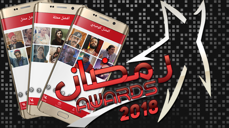 Téléchargez l'app Ramadan Awards et votez pour le meilleur de la TV
