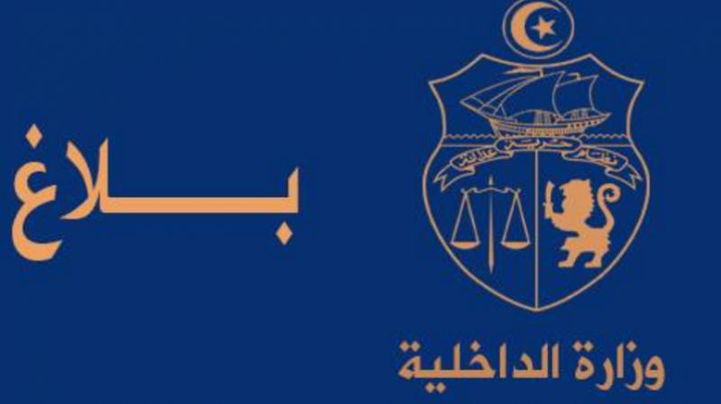 Tension au Tribunal de première instance de Tunis : Le MI clarifie