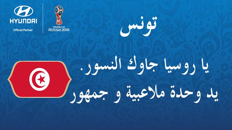 tunisie-slogan-fifa