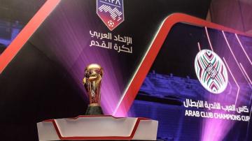 نتائج قرعةالدور السادس عشر لكأس العرب للأندية الأبطال