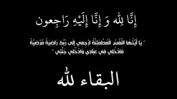 وفاة والدة خالد بن يحي